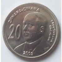 Сербия 20 динар 2009 года Милутин Миланкович