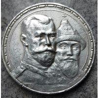 """Рубль 1913 """"300-летие царствования Дома Романовых"""" (ВС)"""