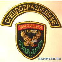 Полоцк милиция