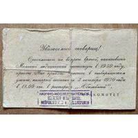 Приглашение на встречу врачей, окончивших Минский медицинский институт в 1950 году. г. Минск. 1970 г.