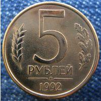 W: Россия 5 рублей 1992 (Л + М = две монеты одним лотом) МАГНИТНЫЕ (229)