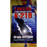 Гибель К-219