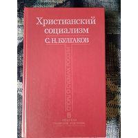 Христианский социализм. С. Н. Булгаков