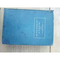 Книга справочное пособие электромонтёра