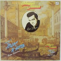 Марио Ланца - Голос и ночь. Песни Италии