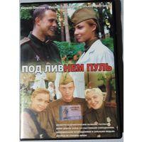 Под ливнем пуль. DVD
