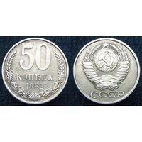 W: СССР 50 копеек 1982 (381)