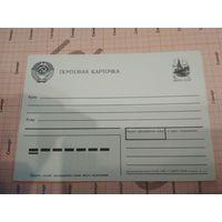 Почтовая карточка СССР 1988 г.