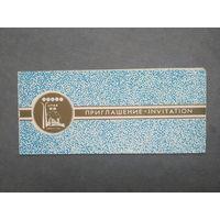 Приглашение на чемпионат мира по биатлону 1982 год