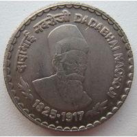 Индия 5 рупий 2003 г. Дадабхай Наороджи (g)