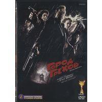 Город грехов, DVD5 (есть варианты рассрочки)