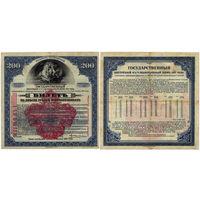 200 рублей 1920 (1917), Билет Государственного внутреннего 4,5% выигрышного заема с красной надпечакой Сибирского Революционного Комитета