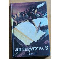 Литература. Учебник-хрестоматия для 9 класса. часть 2.