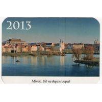 Календарь (календарик) Минск 2013 год