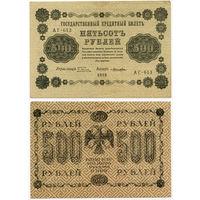 500 рублей 1918, Государственный кредитный билет. АГ - 613, Пятаков - Лошкин, водяной знак цифры