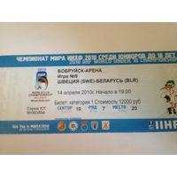 Билет входной спорт хоккей 2010год