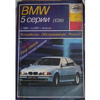 Книга по ремонту BMW E39