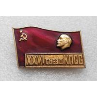 26 Съезд КПСС. Ленин. Флаг СССР #0456-LP7