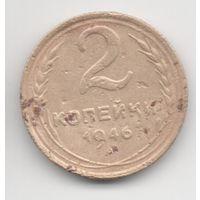 Союз Советских Социалистических Республик. 2 копейки 1946 г