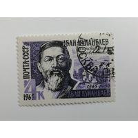 1965 СССР. Абай Кунанбаев
