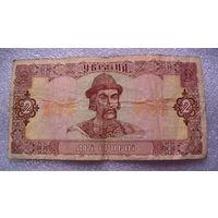 Украина 2 гривни 1992г.   распродажа