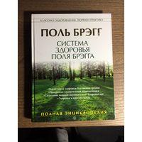 Система здоровья Поля Брэгга, полная энциклопедия