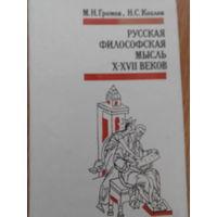 Громов М.Н., Козлов Н.С.  Русская философская мысль X - XVII веков.