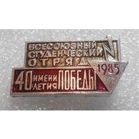 Значок. Всесоюзный студенческий отряд  им. 40-летия Победы 1985 #0163