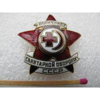 Знак. Отличнику санитарной обороны СССР