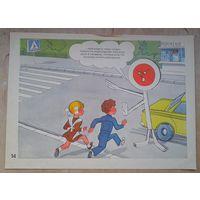 """Плакаты  из набора """"Правил дорожного движения для детей младшего школьного возраста """"Палочка-выручалочка"""". 1986 г."""