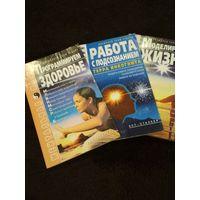 3 книги. Ирина Коваль. Программируем здоровье. Работа с подсознанием. Моделируем жизнь.
