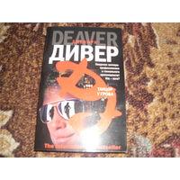 Дж.Дивер.Танцор у гроба.
