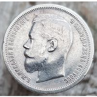 50 копеек 1900 (Ф З)