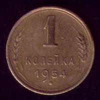 1 копейка 1954 год 23