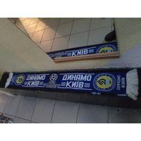 Шарф. Динамо Киев. Футбол. Лига Чемпионов.