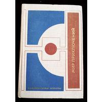 Мир приключений. Детская литература 1977 год #0046-1