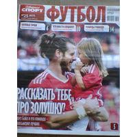 ЖУРНАЛ ФУТБОЛ 28 июня-04 июля 2016 с постером А.Гризманна