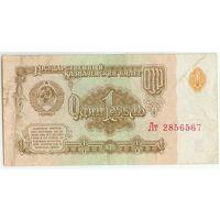 СССР, 1 рубль 1961 год