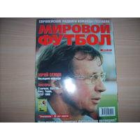 """Журнал """"Мировой футбол"""" 6/2005 г."""