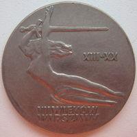 Польша 10 злотых 1965 г. 7 столетий Варшаве. Ника