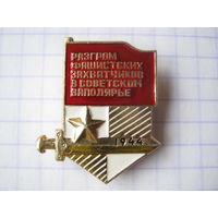 Разгром фашистких захватчиков в советском Заполярье.