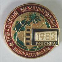 """Значок """"13-й международный кинофестиваль в Москве. 1983г."""""""