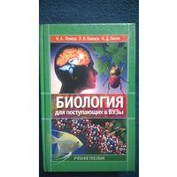 Н.А. Лемеза и др. Биология для поступающих в вузы