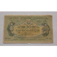 Украинская Народная Республика (УНР) 50 карбованцев 1918 тип 1 печать г.Одесса