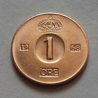 1 эре, Швеция 1968 г., AU
