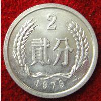 7610:  2 фэня 1979 Китай