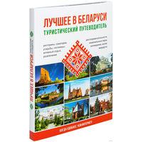 """Путеводитель """"Лучшее в Беларуси"""""""