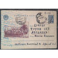 Почтовая карточка СССР. Сухуми. 1947 г.Прошла почту.