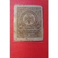 Нотгельд марка-бона 50 копеек Крымского правительства 1918 года