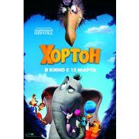 Фильмы: Хортон (Лицензия, DVD)